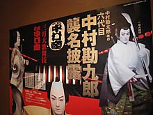 Nakamuraza2