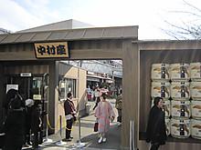 Namakuraza1
